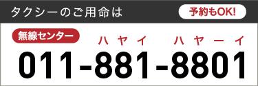 タクシーのご用命は金星自動車株式会社(札幌・千歳)