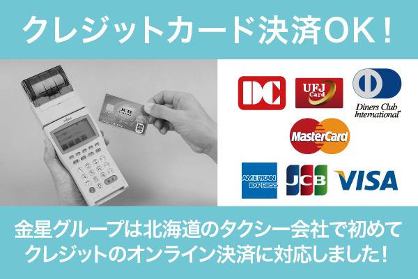 金星ハイヤーは、平成15年2月に札幌・千歳地区において北海道のタクシー会社で初めてオンライン決済によるクレジットカードの取り扱いを開始いたしました。以後、小樽・旭川・帯広・苫小牧・釧路と取り扱い範囲を拡大し多くの方々にカード時代の便利さを享受していただいております。また、国内で流通しているほとんどのクレジットカードがご利用できます。観光にビジネスに、「安心」で「便利」な金星ハイヤーを是非、ご利用下さい。