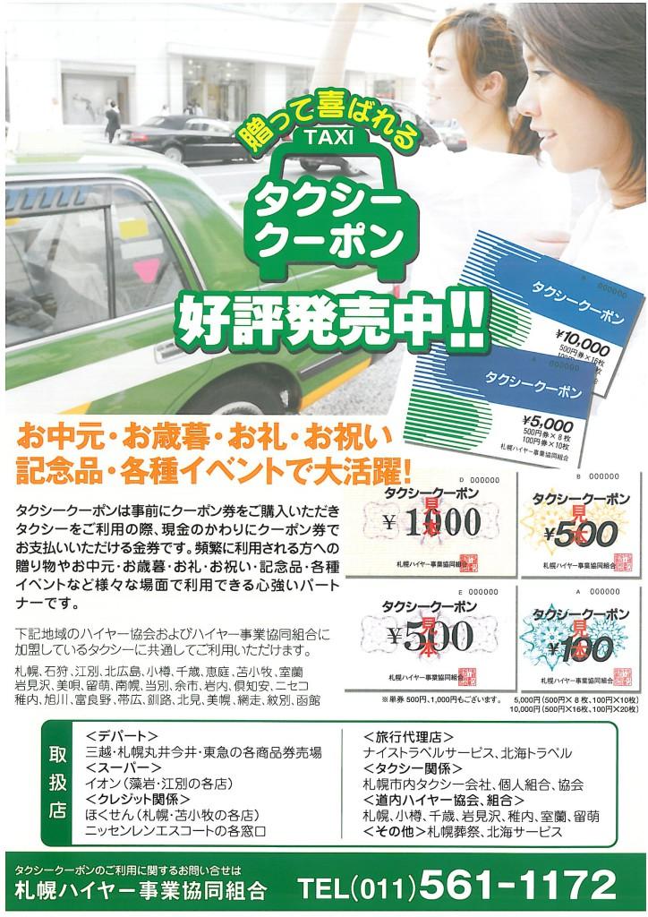 taxi_coupon