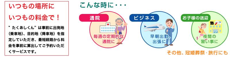 takuashi_pr02