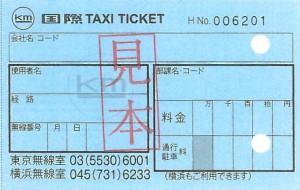 国際タクシー